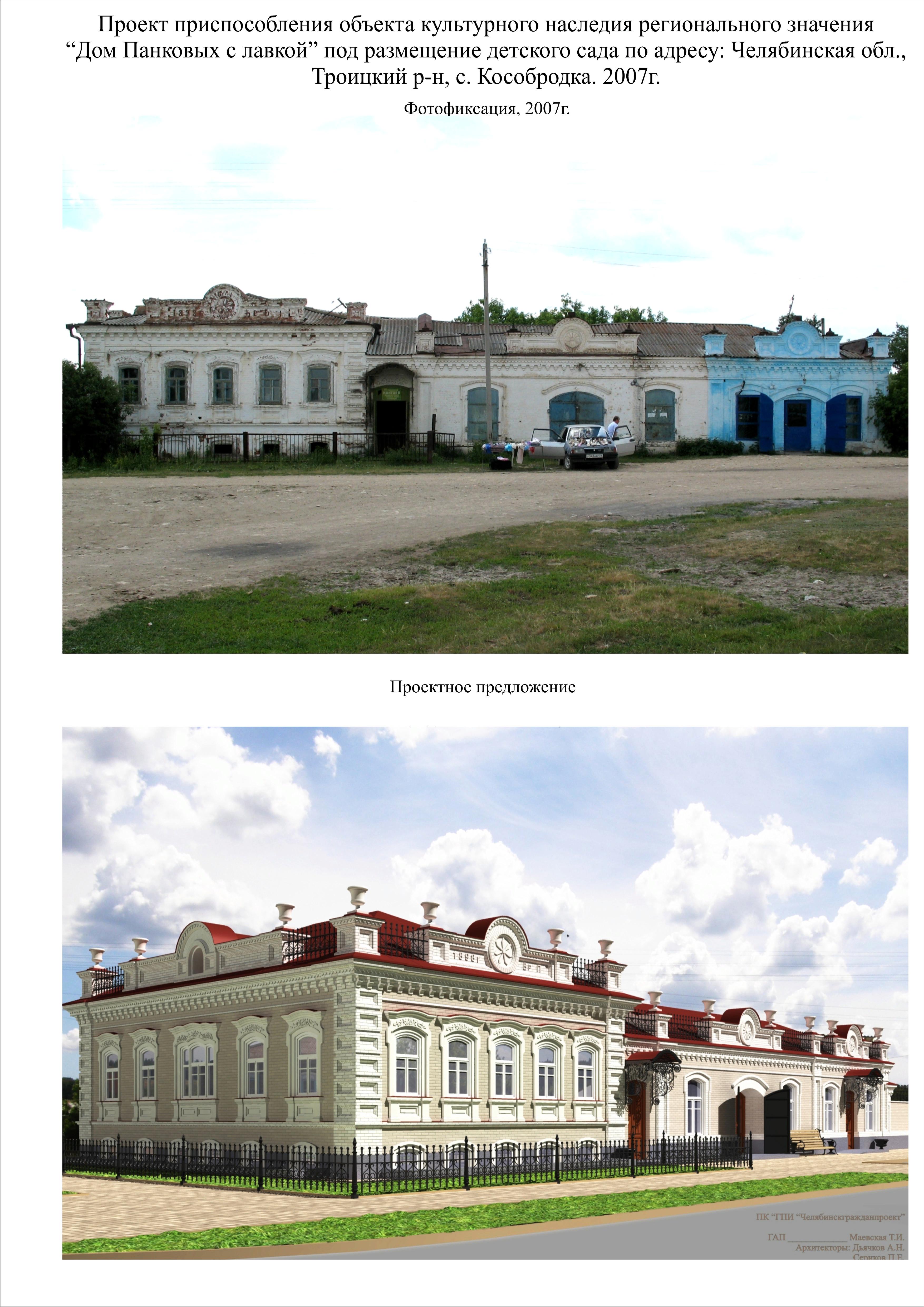 Источник: http://www.chgrp.ru/portfolio/прб/dom_pankivyh