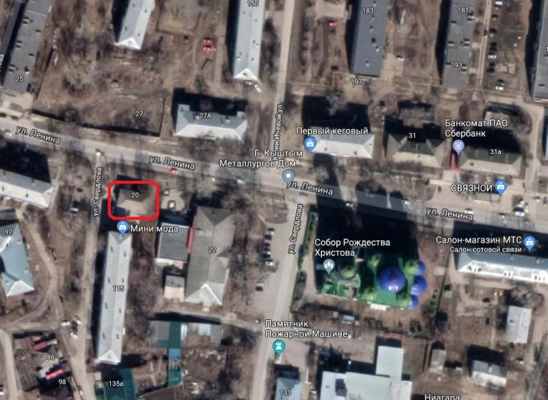 Местонахождение: Челябинская область, г. Кыштым, ул. Ленина, 20