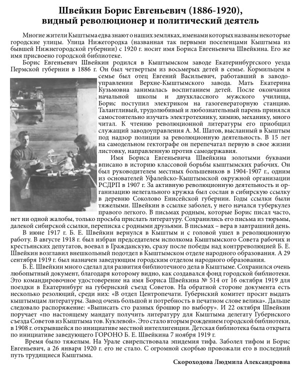 Источник: Историческая азбука Кыштыма. Часть 2. Кыштым, 2014