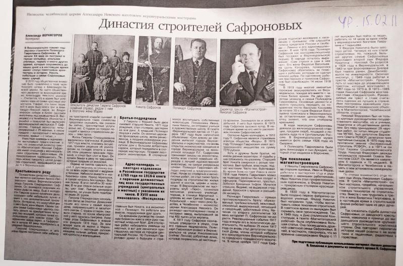 """Из газеты """"Челябинский рабочий"""" за 15 февраля 2011 года"""