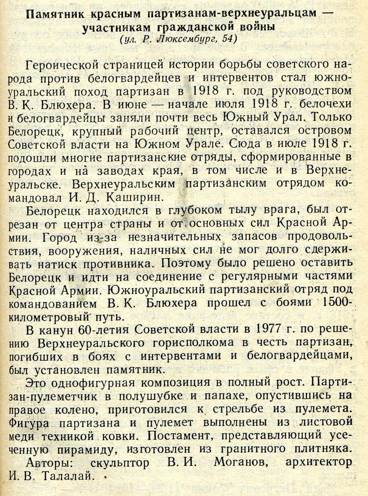 """Из книги """"Памятники истории Челябинской области"""", 1990 год"""