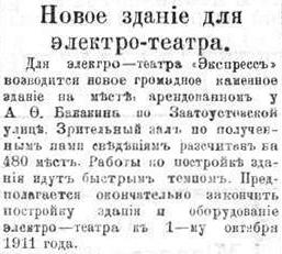 """Газета """"Казак"""", 21 августа 1911 года"""