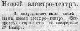 """Газета """"Казак"""", 25 ноября 1911 года"""