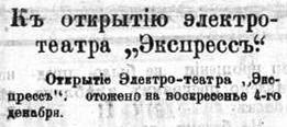 """Газета """"Казак"""", 27 ноября 1911 года"""