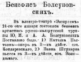 """Газета """"Казак"""", 27 января 1912 года"""