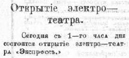 """Газета """"Казак"""", 4 декабря 1911 года"""