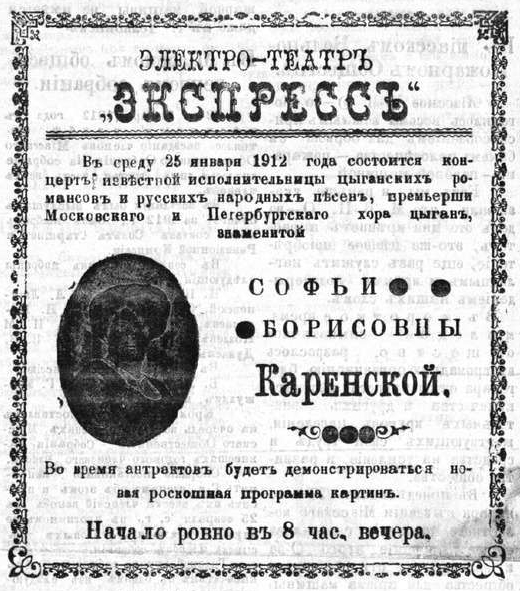 """Газета """"Казак"""", 25 января 1912 года"""