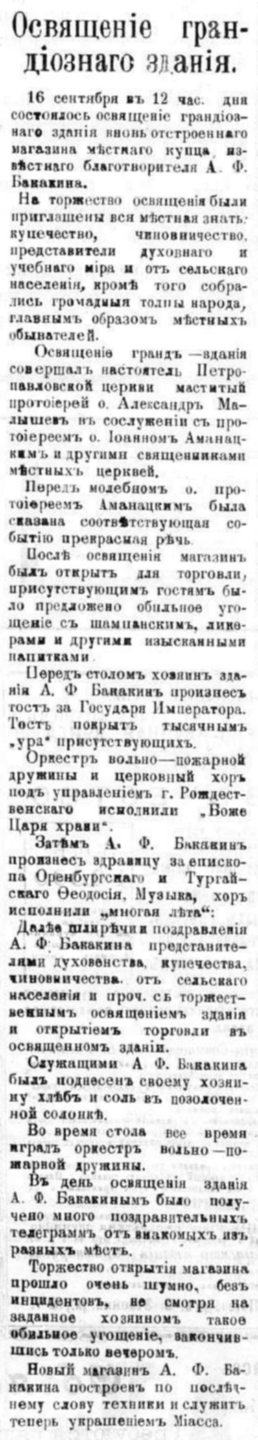 """Газета """"Казак"""". 20 сентября 1912 года"""