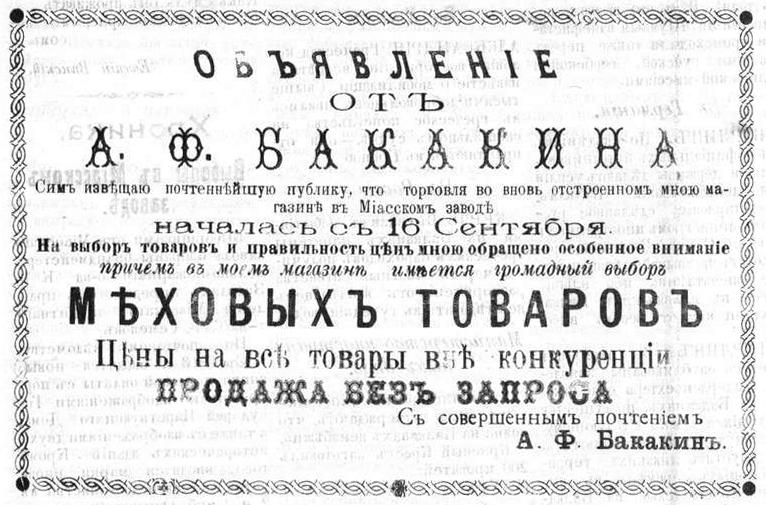 """Газета """"Казак"""". 25 сентября 1912 года"""