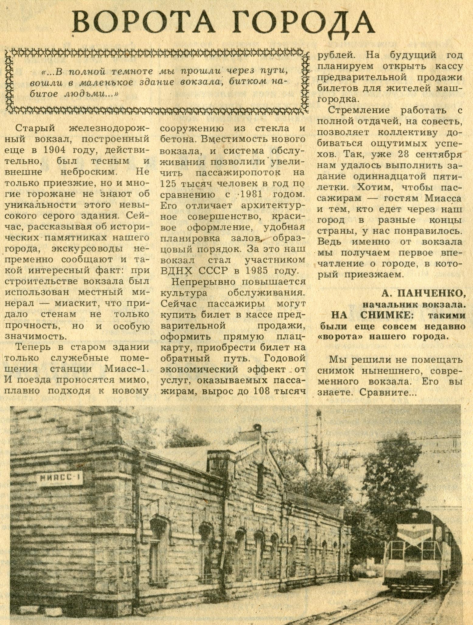 """Газета """"Миасский рабочий"""", 16 ноября 1985 года"""