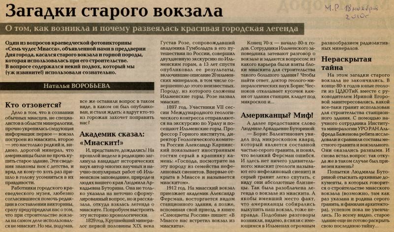 """Газета """"Миасский рабочий"""" 18 ноября 2010 года"""