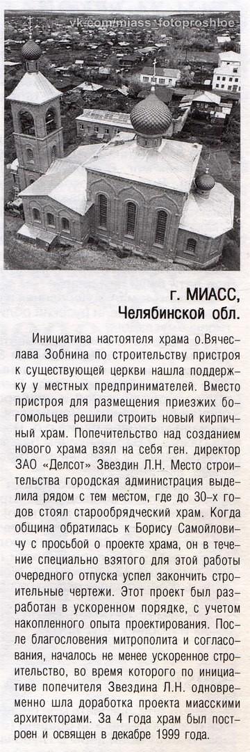 """статья из журнала """"Остров Веры"""", апрель 2001 года"""