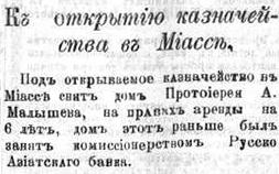 """Из газеты """"Казак"""" от 20 июля 1911 года"""