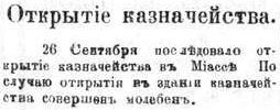"""Из газеты """"Казак"""" от 28 сентября 1911 года"""