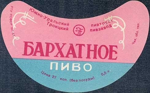 Источник: http://www.nubo.ru/pavel_egorov/russian/troitsk1.html