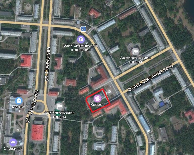 Местонахождение: Челябинская область, г. Снежинск, бульвар Циолковского