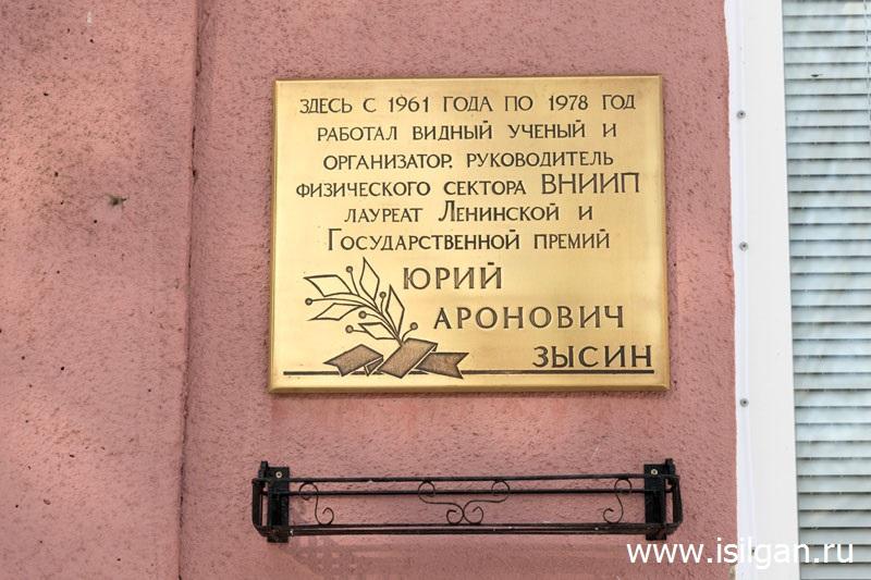 Памятная доска на здании, где работал Ю.А. Зысин. Место установки промышленная площадка № 20 здание № 326.Источник: https://www.isilgan.ru/2016/04/Memorialnye-pamjatnye-doski-Gorod-Snezhinsk-Cheljabinskaja-oblast.html Авторское право принадлежит © Mikhail Kanov
