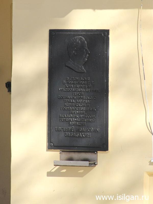 Памятная доска на доме, где жил Е.И. Забабахин. Место установки ул. Гречишникова, 1.  Установлена 27.12.1988 г.
