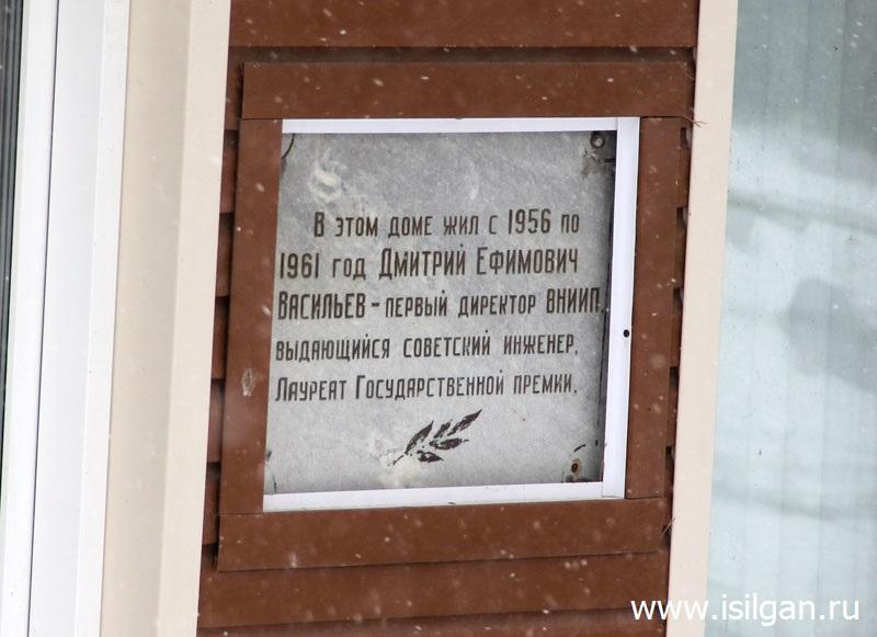 Памятная доска на доме, где жил Д.Е. Васильев. Место установки пос. Сокол, ул. Парковая, 4. Установлена в 1961 году. Источник: https://www.isilgan.ru/2016/04/Memorialnye-pamjatnye-doski-Gorod-Snezhinsk-Cheljabinskaja-oblast.html Авторское право принадлежит © Mikhail Kanov