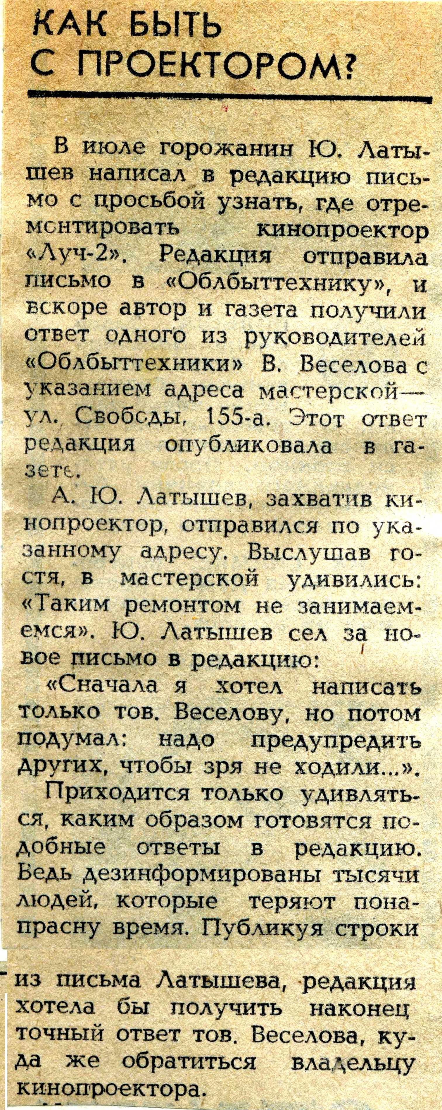 """Из газеты """"Вечерний Челябинск"""" за 12 августа 1978 года."""
