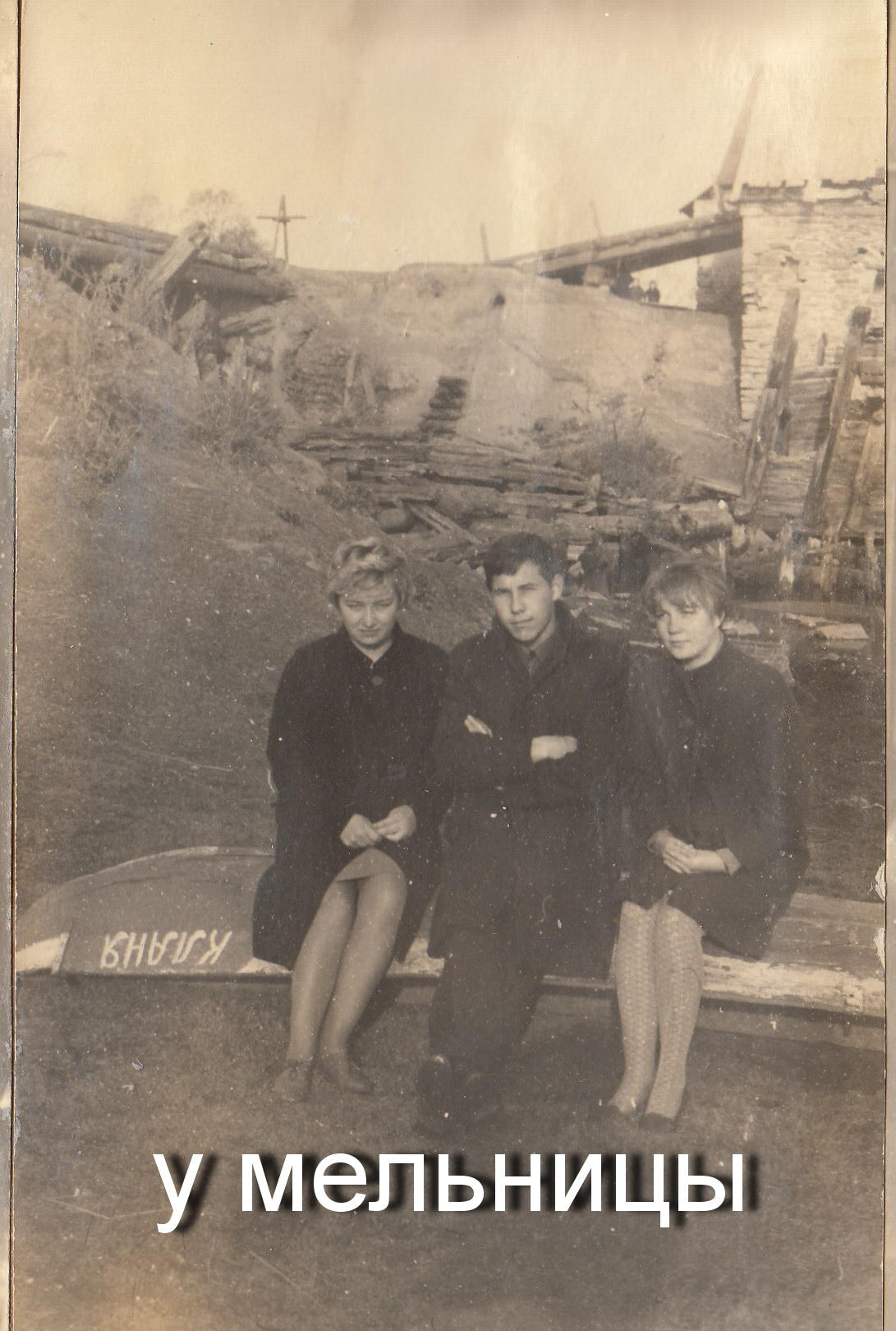 1960-е годы