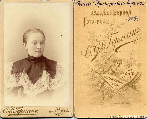 Васса Григорьевна Сутягина (Кучина) 1904-1905 гг.