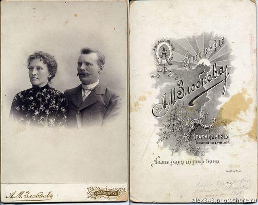 Васса Григорьевна, Евгений Иванович Сутягины 1905