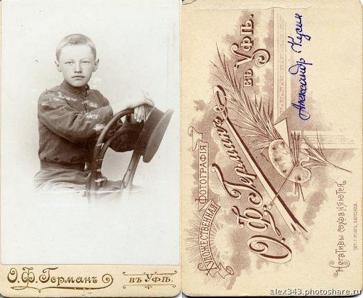 """Кучин Александр Григорьевич. В семье звали его """"Санёвка""""."""
