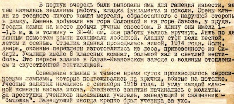 Из учётной карточки краеведческого музея г. Катав-Ивановска