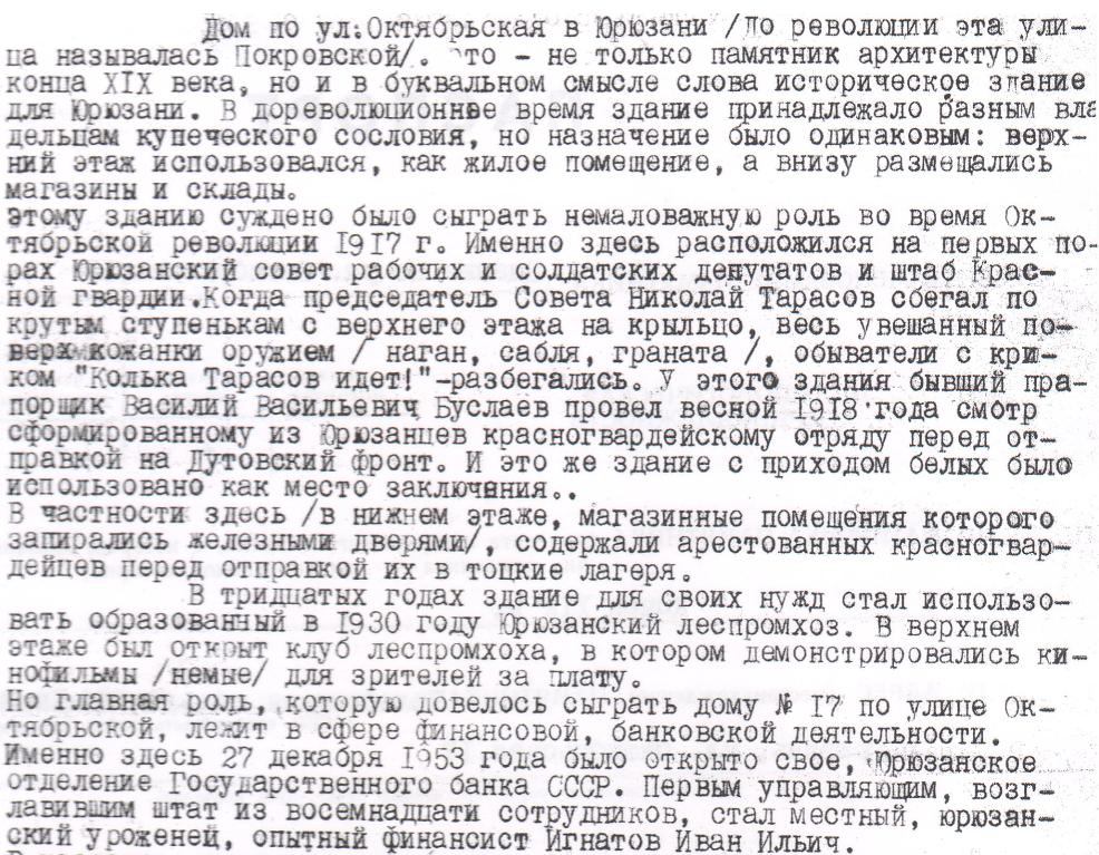 Из паспорта объекта (фонд краеведческого музея г. Катав-Ивановска)