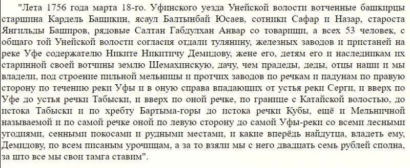 Источник: http://historyntagil.ru/1_54.htm