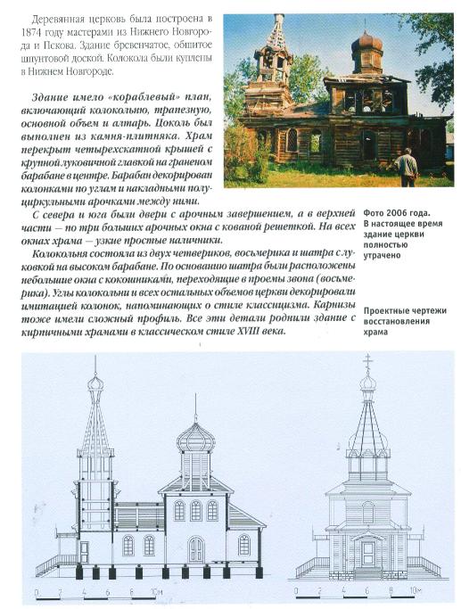 """Из книги """"Православные храмы Челябинской области"""" (Челябинск, 2008 год)."""