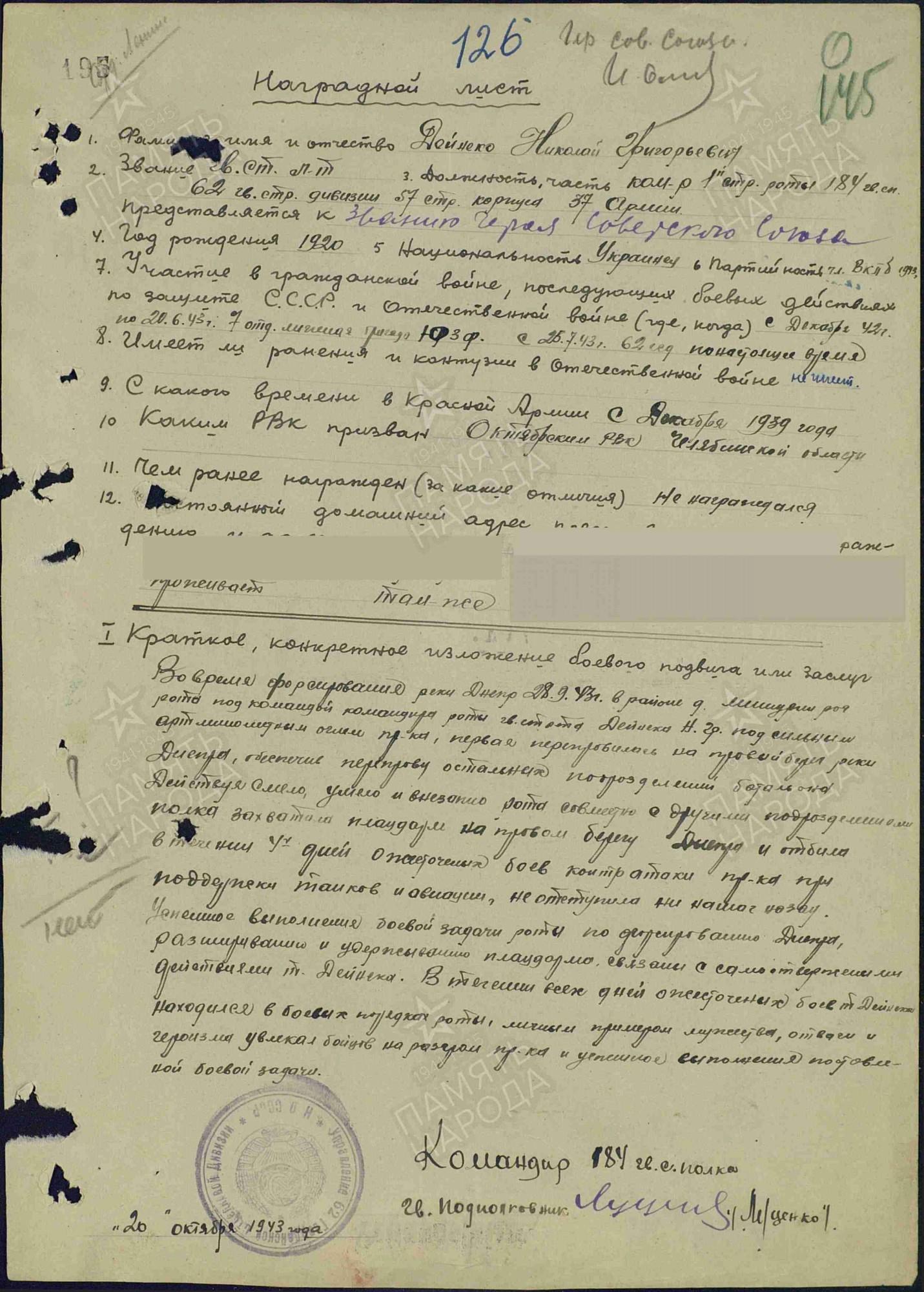 Источник: https://pamyat-naroda.ru/heroes/podvig-chelovek_nagrazhdenie150009055/