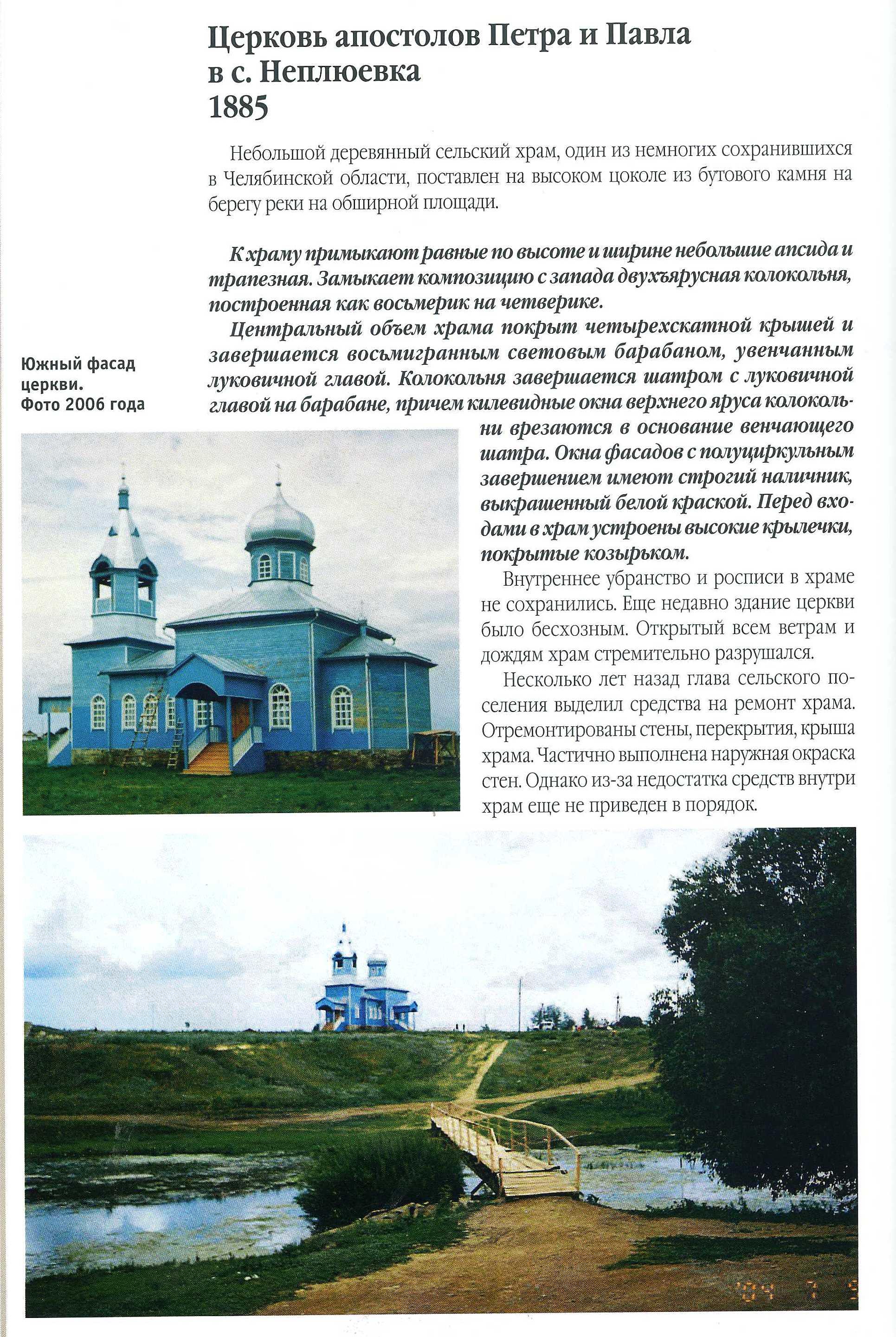 """Из книги """"Православные храмы Челябинской области"""" (2008)."""