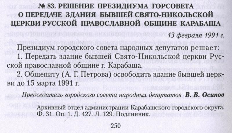 Из книги: Карабаш: страницы истории / авт.-сост. В. Н. Новоселов. Челябинск, 2005.