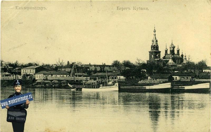 Свято-Троицкий храм в 1917 году © myekaterinodar.ru