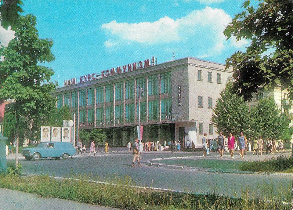 Северодонецк. 1973 год