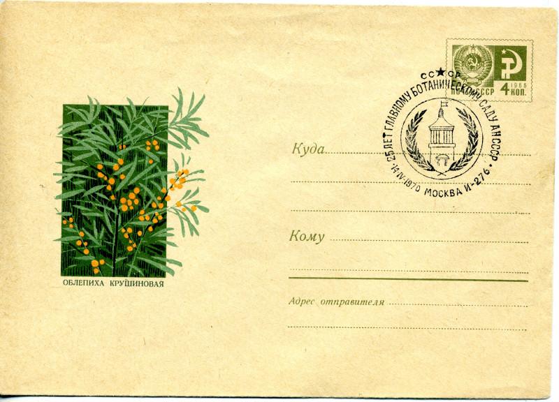 Главный ботанический сад АН СССР. Конверт 1970 года
