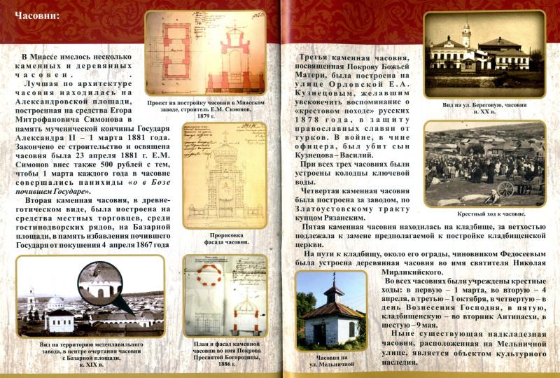 Источник: Веками упрямо народ возводил эти гордые храмы. Миасс, 2020