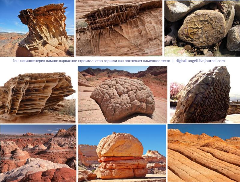 различные стурктуры решеток роста камней