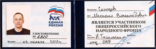 удостоверение члена партии единая россия