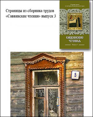 СаввЧтен (6)