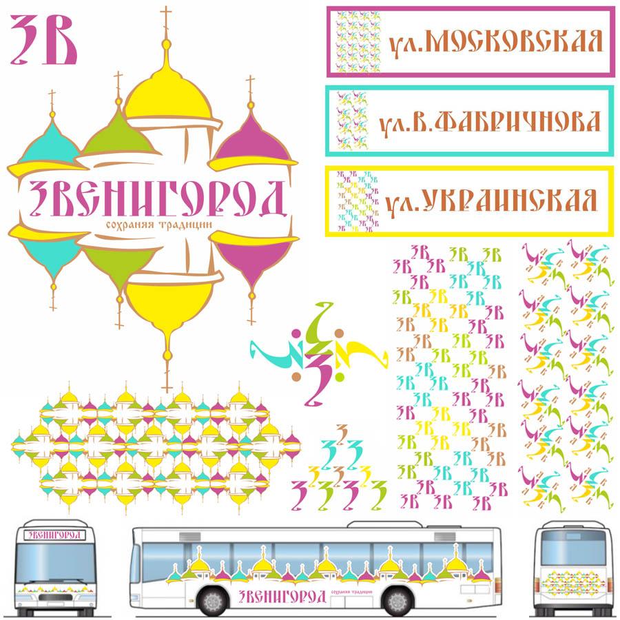 Звенигород-лого