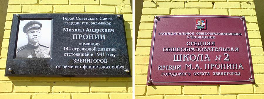 Звенигород (13)