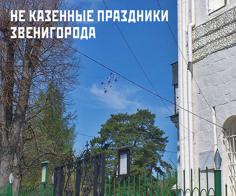 День Победы-ЗвенГор