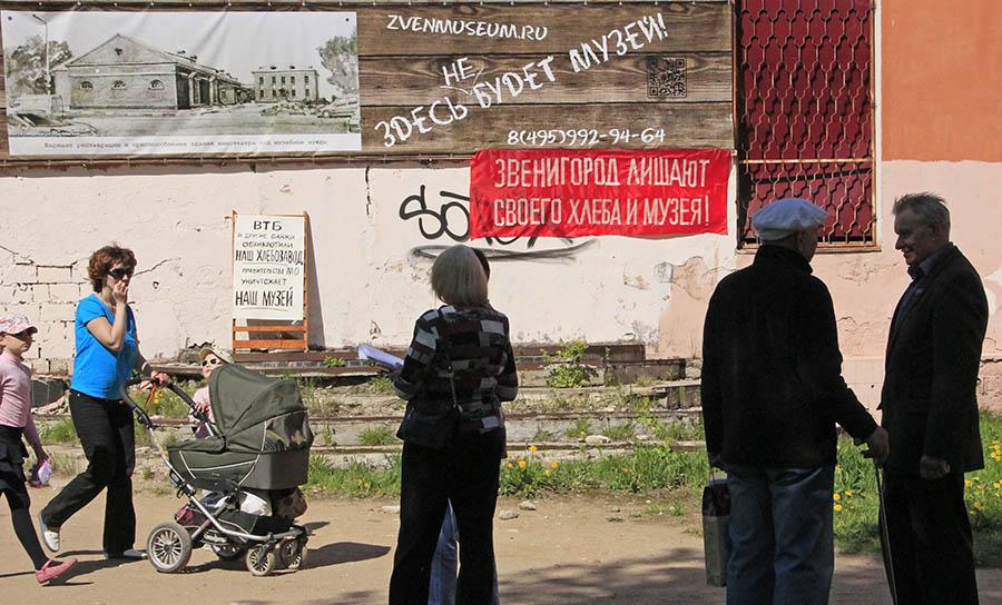 Зв-музей