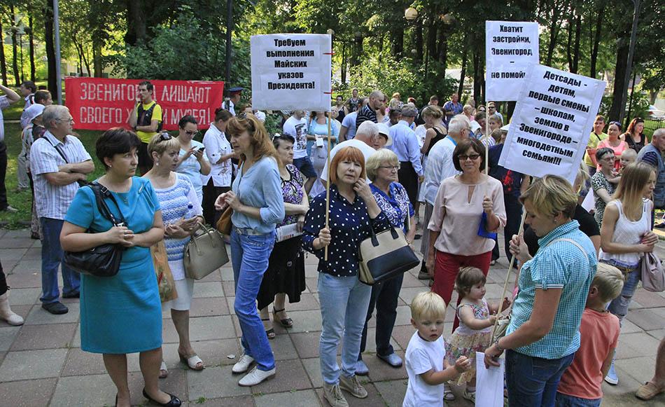 Митинг в Звенигороде (5)