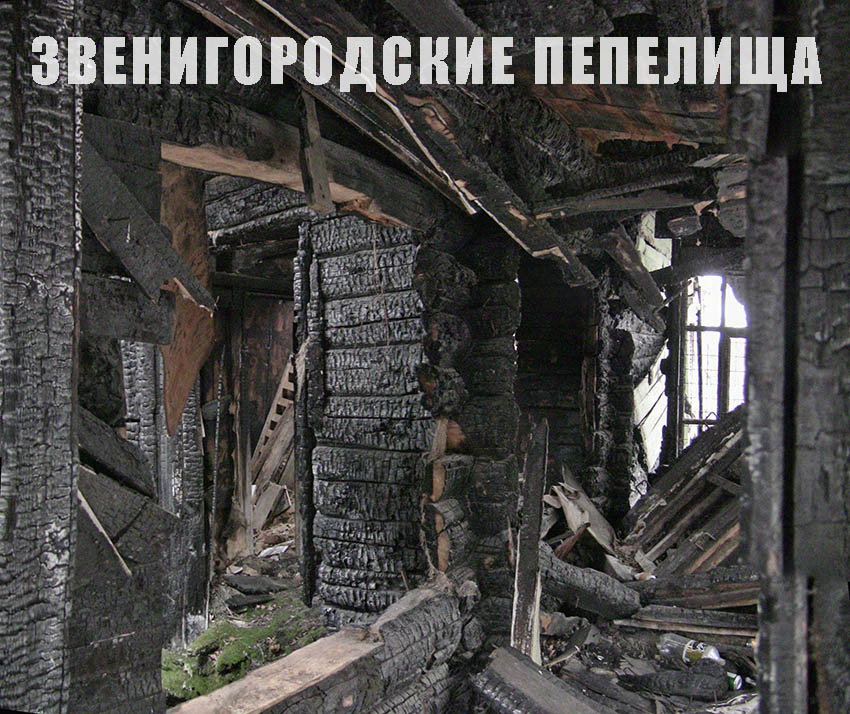 Поджоги Звен