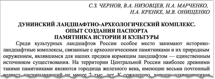 С.З.Чернов
