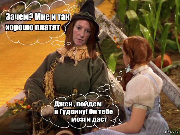 К Гудвину
